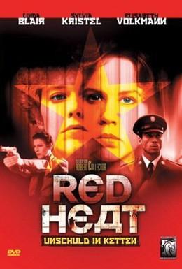 Постер фильма Красное каление (1985)