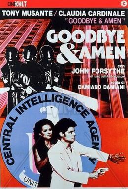 Постер фильма Гудбай и аминь (1978)