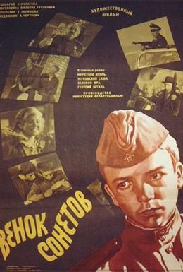 Постер фильма Венок сонетов (1977)