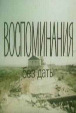 Постер фильма Воспоминания без даты (1990)