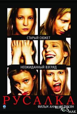 Постер фильма Русалка (2007)