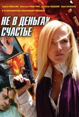 Постер фильма Не в деньгах счастье (2005)
