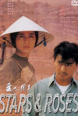 Постер фильма Звёзды и розы (1989)