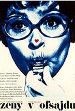 Постер фильма Женщины вне игры (1971)