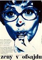 Женщины вне игры (1971)