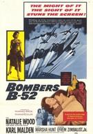 Бомбардировщики Б-52 (1957)