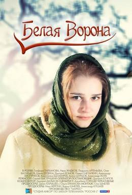 Постер фильма Белая ворона (2011)