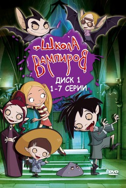 Постер фильма Школа вампиров (2006)