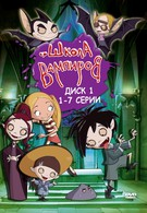 Школа вампиров (2006)