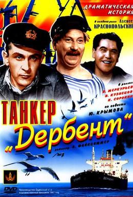 Постер фильма Танкер Дербент (1940)