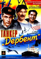Танкер Дербент (1940)