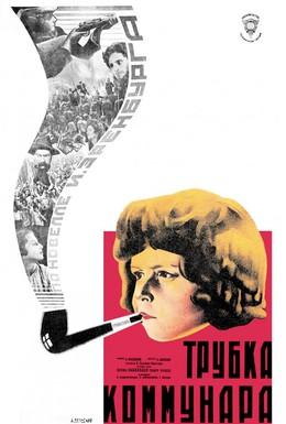 Постер фильма Трубка коммунара (1929)