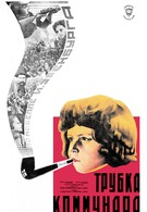 Трубка коммунара (1929)