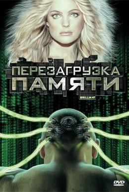 Постер фильма Перезагрузка памяти (2004)