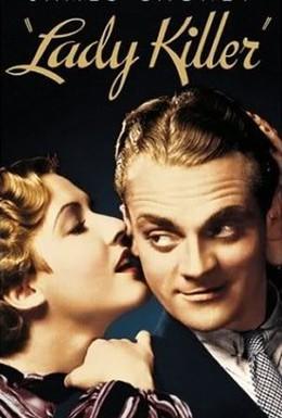 Постер фильма Убийственная леди (1933)