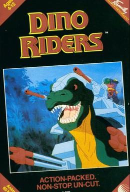 Постер фильма Погонщики динозавров (1988)
