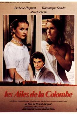 Постер фильма Крылья голубки (1981)