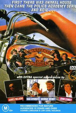 Постер фильма Мастера угрозы (1990)