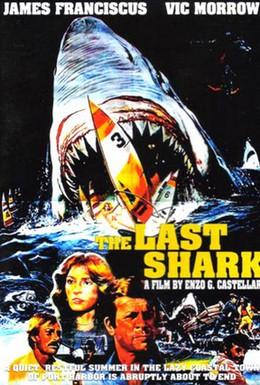 Постер фильма Последняя акула (1981)