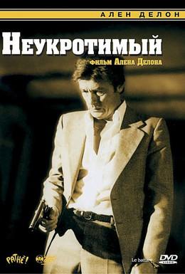Постер фильма Неукротимый (1983)