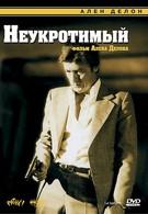 Неукротимый (1983)