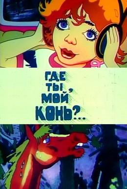 Постер фильма Где ты, мой конь? (1988)