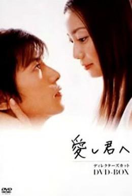 Постер фильма Тому, кого люблю (2004)
