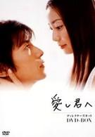 Тому, кого люблю (2004)