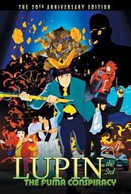Постер фильма Люпен III: Заговор клана Фума (1987)