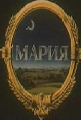 Постер фильма Мария (1988)