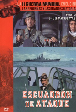 Постер фильма Крылья Тихого океана (1963)