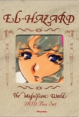 Постер фильма Удивительный мир Эль-Хазард (1995)