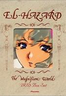 Удивительный мир Эль-Хазард (1995)