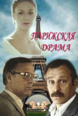 Постер фильма Парижская драма (1983)