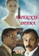 Парижская драма (1983)