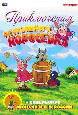 Постер фильма Приключения реактивного поросенка (2004)