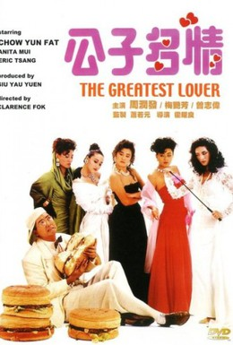 Постер фильма Величайший любовник (1988)