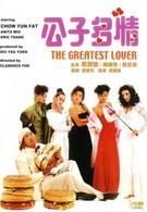 Величайший любовник (1988)