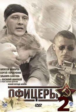 Постер фильма Офицеры 2 (2009)