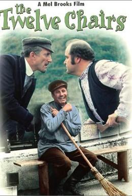 Постер фильма 12 стульев (1970)