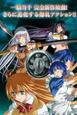 Постер фильма Школьные войны OVA (2011)