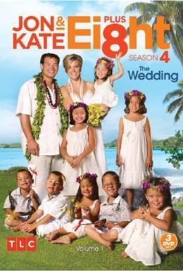 Постер фильма Джон, Кейт и восемь детей (2009)