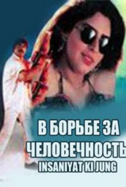 Постер фильма В борьбе за человечность (1997)