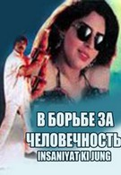 В борьбе за человечность (1997)