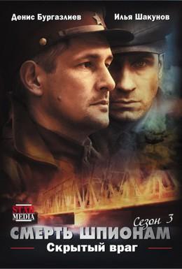 Постер фильма Смерть шпионам. Скрытый враг (2012)