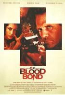 Узы крови (2010)