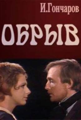 Постер фильма Обрыв (1973)