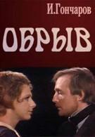 Обрыв (1973)