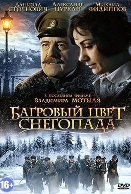 Постер фильма Багровый цвет снегопада (2010)