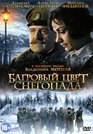Багровый цвет снегопада (2008)